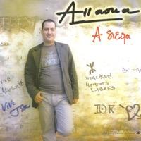 Mohamed Allaoua - A Sieqa (Rythmes et mélodies de Kabylie)
