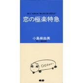 恋の極楽特急 - Single