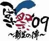 それが大事〜完全版〜(Tsubasa-matsuri live Ver.)