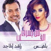 Rashed Al Majid & Balqees