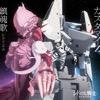 鎮魂歌 -レクイエム-【アニメ盤】 - Single