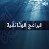 صوت -برامج متفرقة - Al Jazeera