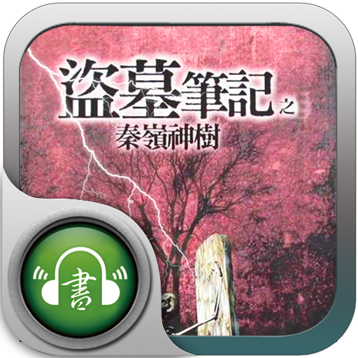 盗墓笔记-秦岭神树【精品有声书】