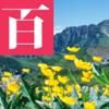 全国花の山百選
