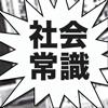 社会常識クイズ ~知ったかぶり解消!小学生から大人まで地理も歴史も楽しめる!~ - Toshiyuki Odagiri