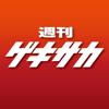 週刊ゲキサカ - Kodansha Ltd.