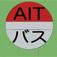 AITバス