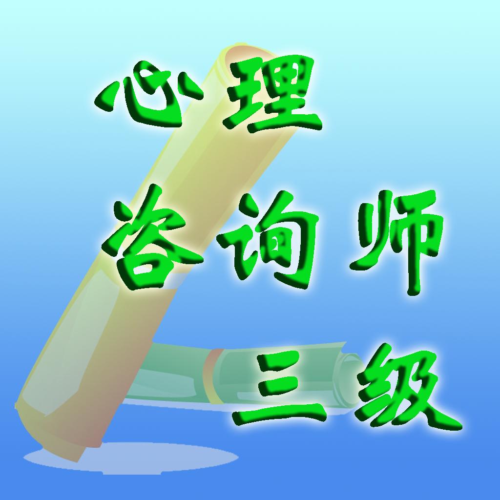 心理咨询师三级(iphone/ipad通用版)