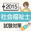 手軽に学ぶ!社会福祉士国家試験対策 - SMS CO.,LTD.
