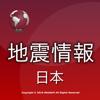 日本地震情報 Lite - EJing