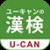 ユーキャンの漢字検定 2級 準2級 3級 4級 問題集