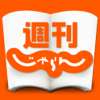 週刊じゃらん - Recruit Holdings Co.,Ltd.