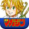 少年マガジン コミックス 〜少年マガジン公式アプリ〜 - Kodansha Ltd.