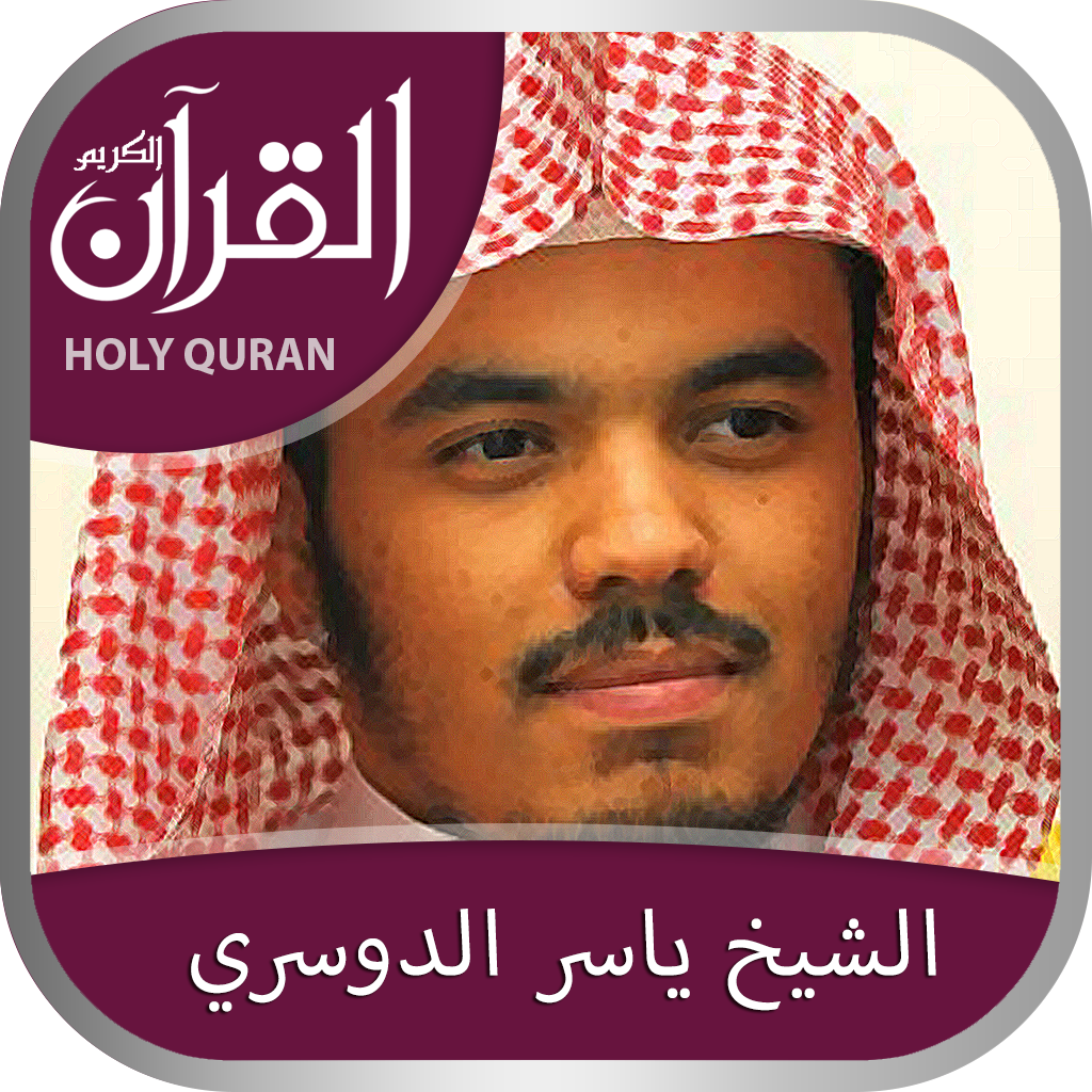 complete quran with english translation pdf free download