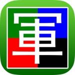 四国军棋 在线 for iPhone / iPad