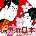 ?惠游日本|日本旅行,?物,美食,??,免税,折扣?惠券App