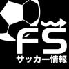 Jリーグと欧州のサッカーニュース/速報アプリ「Football Stream」 - TOMOYA NARITA