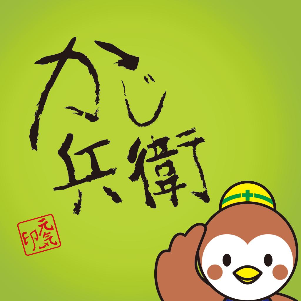 かじ兵衛アプリ