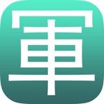 军棋 超级在线 Free for iPhone / iPad