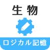 ロジカル記憶 生物 -センター試験対策!一問一答で覚える無料アプリ- - MASAFUMI KAWAGUCHI