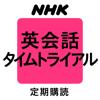 NHKラジオ 英会話タイムトライアル - DENTSU INC.