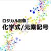 ロジカル記憶 化学式/元素記号 -中学・高校理科の勉強!センター試験対策!周期表・分子式を暗記- - MASAFUMI KAWAGUCHI