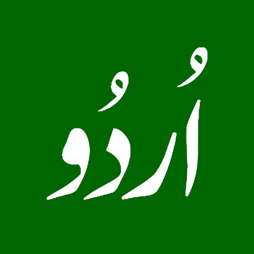 Urdu Keyboard Plugin | FREE Android app market