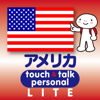 指さし会話アメリカ touch&talk 【personal version】 LITE - YUBISASHI (Joho Center Publishing CO,Ltd)