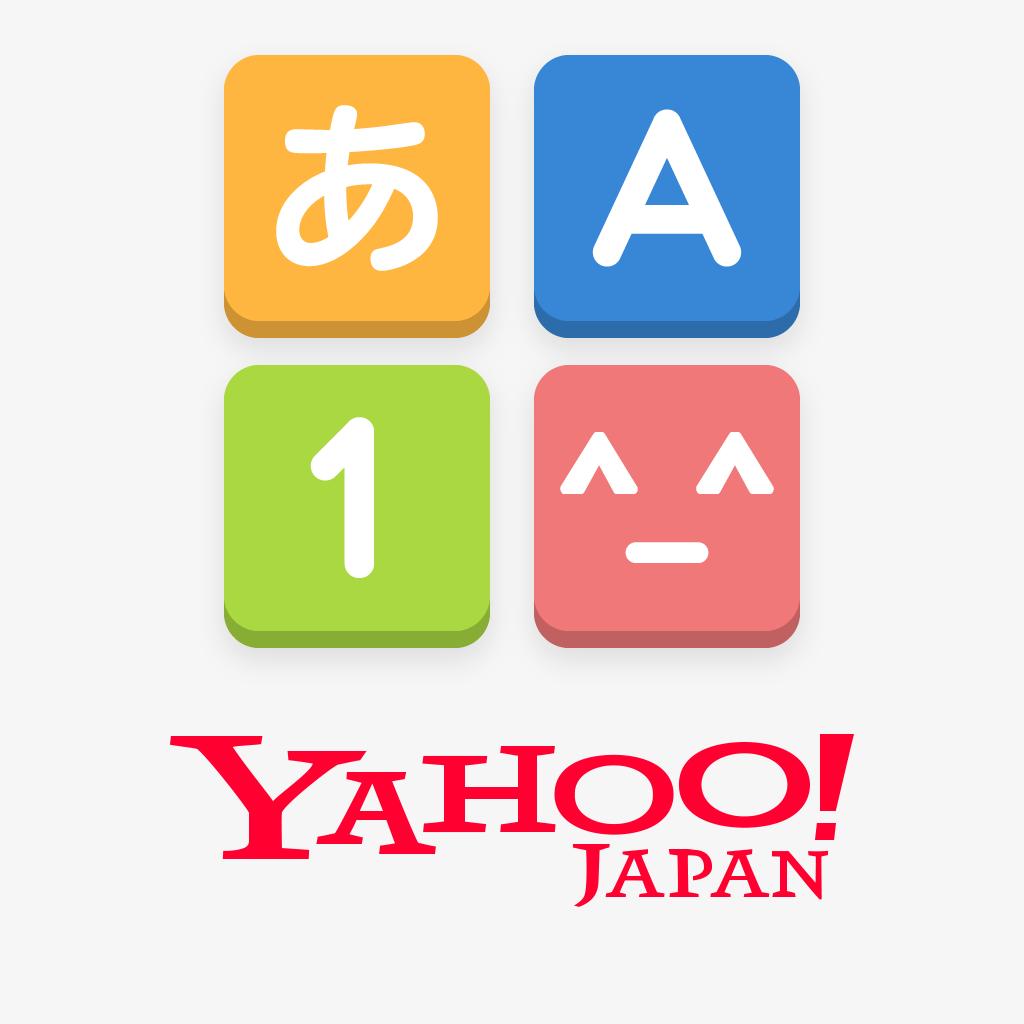 Yahoo!キーボード ~ 着せ替えと顔文字が充実