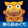 沖縄クーポン  - TAS Inc