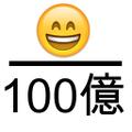 100億分の1 - 絵文字バージョン
