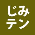 「じみテン」地味に便利な日本語テンキー