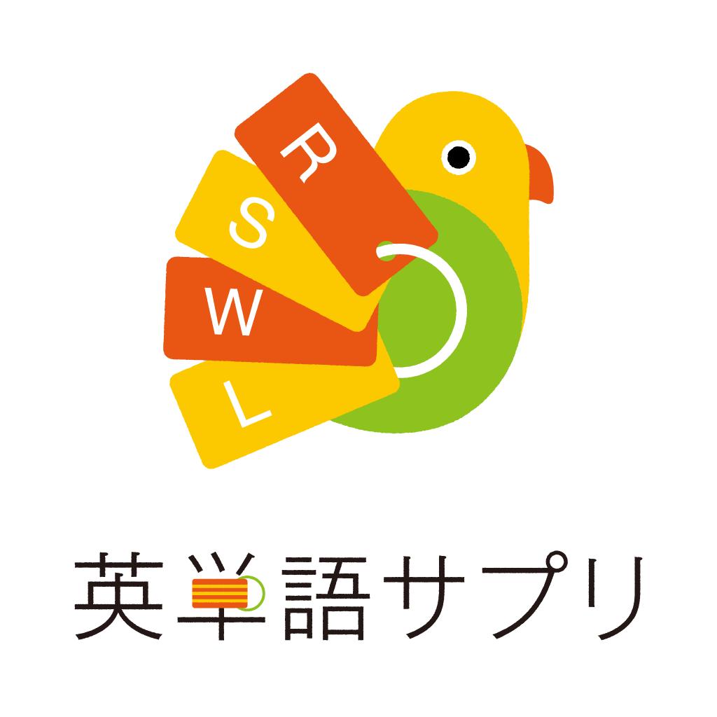 英単語サプリ 高校入試、大学受験からTOEICまで使える英単語学習アプリの決定版