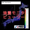 強震モニタビューワー - hirozo.net