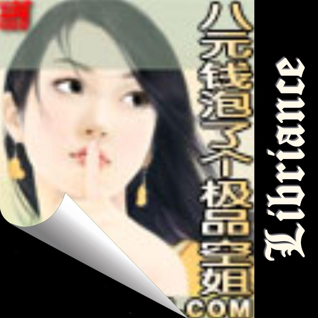 八元钱泡了个极品空姐(繁/简)