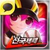 컴투스 홈런왕 for Kakao for iPhone / iPad