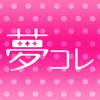 YUMETENBO Collection –夢コレ-