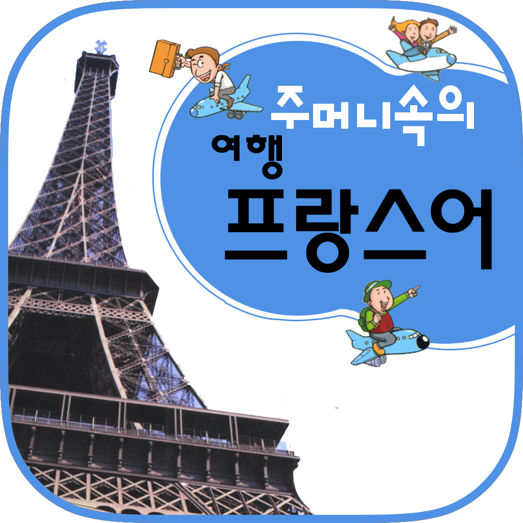 주머니속의 여행 프랑스어 - Travel Conversation French - DaolSoft...