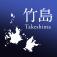 竹島アプリ