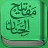 Mafatih al-Jinan - م...
