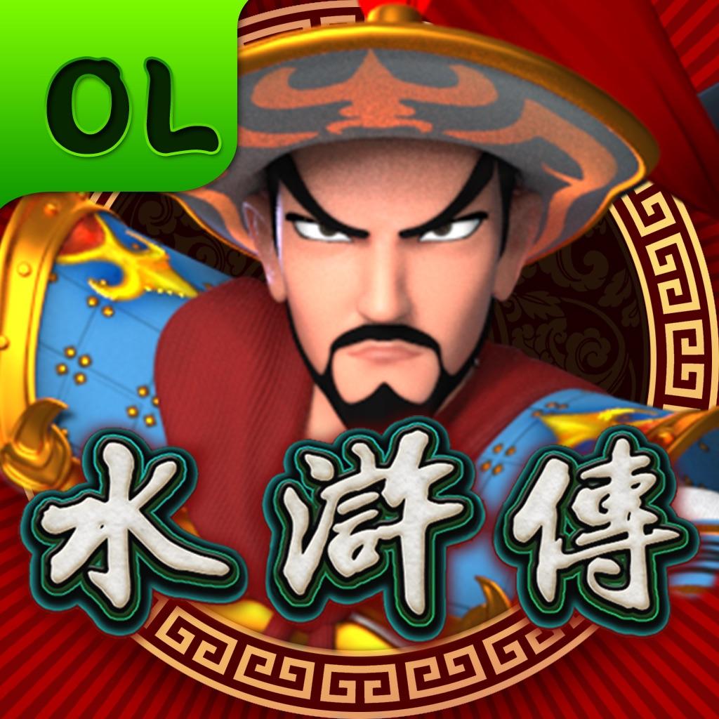 街机水浒传ol联网版-在线最多人的老虎机游戏