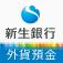 新生銀行 外貨預金アプリ