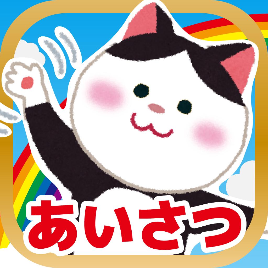 はじめてのあいさつ!遊べる知育アプリ(無料)