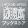 必勝本ブックストア - TATSUMI PUBLISHING CO.,LTD.