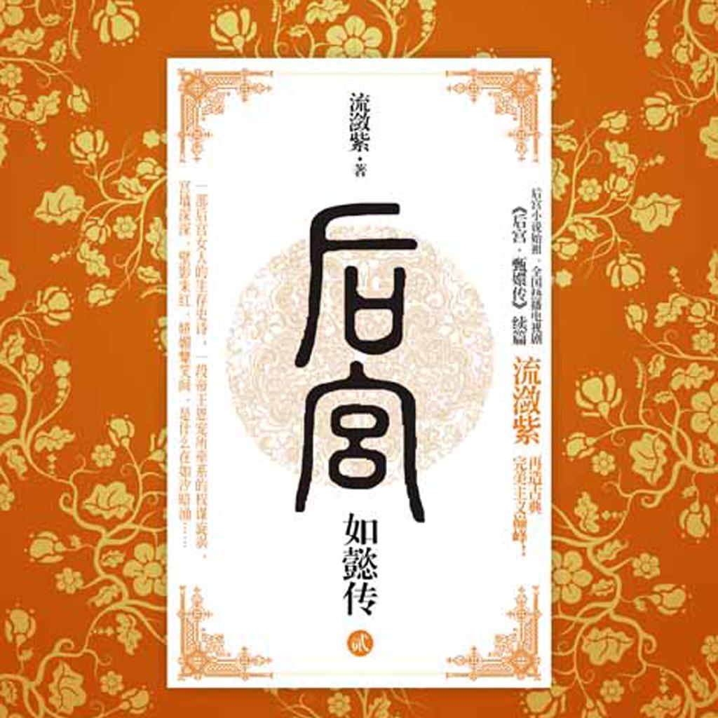 后宫如懿传-最新典藏版