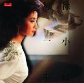 每一步 - Paula Tsui