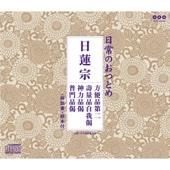 日常のおつとめ「日蓮宗」- EP