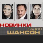 Новинки Радио Шансон