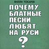 Willi Tokarev - Ростовский Урка artwork