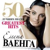 50 Лучших Песен